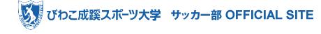 びわこ成蹊スポーツ大学 サッカー部オフィシャルサイト